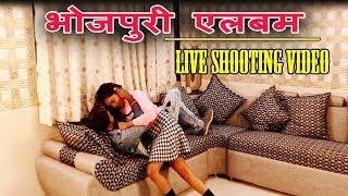 भोजपुरी  एल्बम 2019 शूटिंग फुल वीडियो | Bhojpuri Album 2019 Shooting Video | Bindaas Bhojpuriya