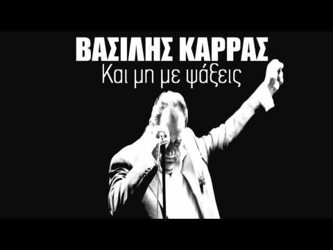 Βασίλης Καρράς - Και μη με ψάξεις │ Kai mi me psaxeis │ HQ