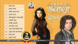 Sonu Nigam - Notun Kore Bhalobashbo | Full Audio Album | Sangeeta