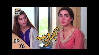 Bharosa Ep 76 - 23rd August 2017 - ARY Digital Drama