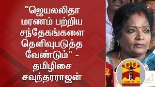 "TN Govt Should Clarify Doubts On ""Jayalalithaa's Death"" - Tamilisai Soundararajan | Thanthi TV"