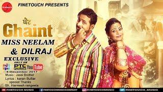 Ghaint |  Miss Neelam & Dilraj | Latest Punjabi Song 2017 | Finetouch Music