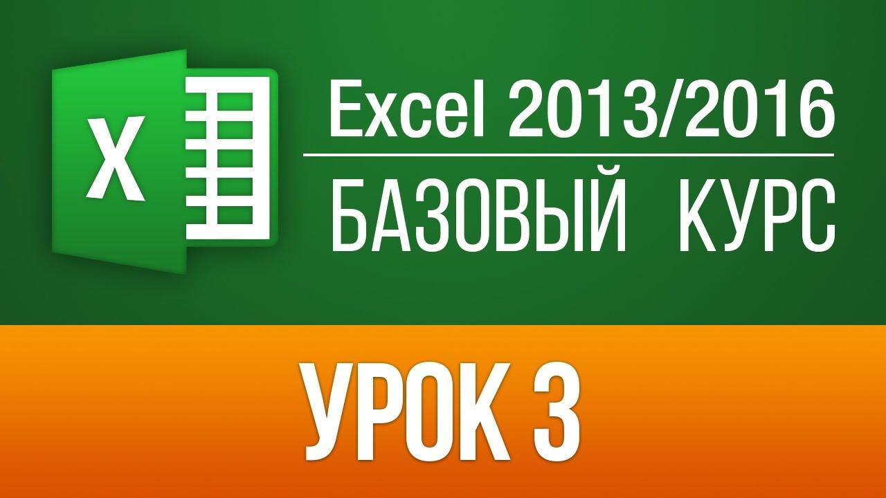 Уроки Excel 2013: Бесплатный обучающий курс для чайников по Эксель. Урок 3