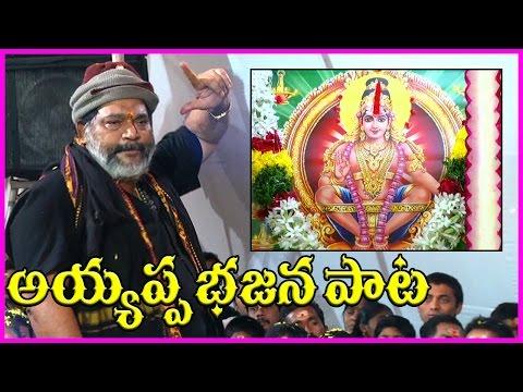 Ayyappa Swamy Telugu Devotional Songs (అయ్యప్ప స్వామి భక్తి పాటలు ) || Manikanta Devotional Songs video