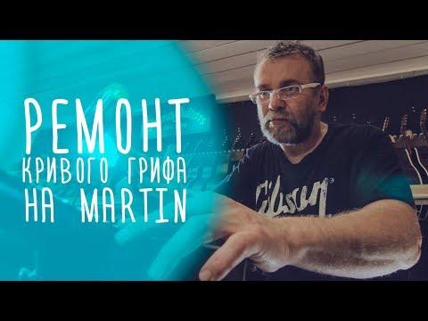 Ремонт грифа гитары Martin | www.gitaraclub.ru