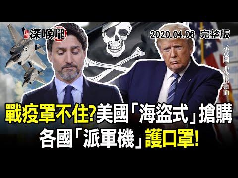 台灣-新聞深喉嚨-20200406 戰疫「罩」不住? 美國「海盜式」搶購 各國「派軍機」護口罩!