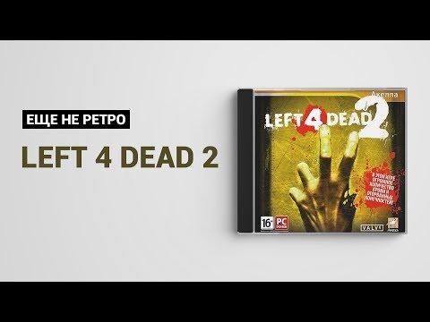 Еще не ретро #07 - Left 4 Dead 2