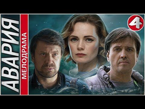 Авария (2018). 4 серия. Мелодрама, сериал.