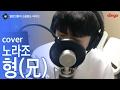 [일소라] 일반인 임경만 - '형' (노라조) cover