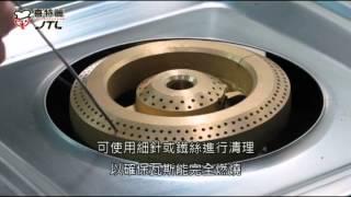 瓦斯爐日常清潔與保養步驟說明