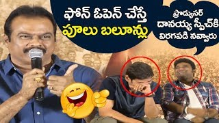 Producer DVV Danayya Hilarious Speech at Bharat ane nenu Thank you Meet | Filmylooks