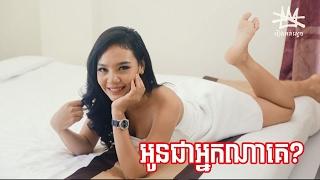 khmer comedy, khmer funny, Gift, រឿងកំប្លែង,វីឌីអូកំប្លែង,វីដេអូកំប្លែង, video comedy, videos funny