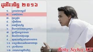 vereakseth non stop,vereakseth hm,vereakseth khmer new song,ដួងវីរះសិទ្ធ