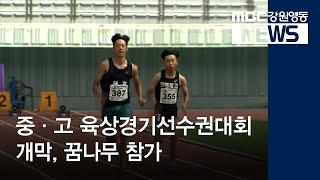 R]전국중고 육상대회 개막, 꿈나무 참가