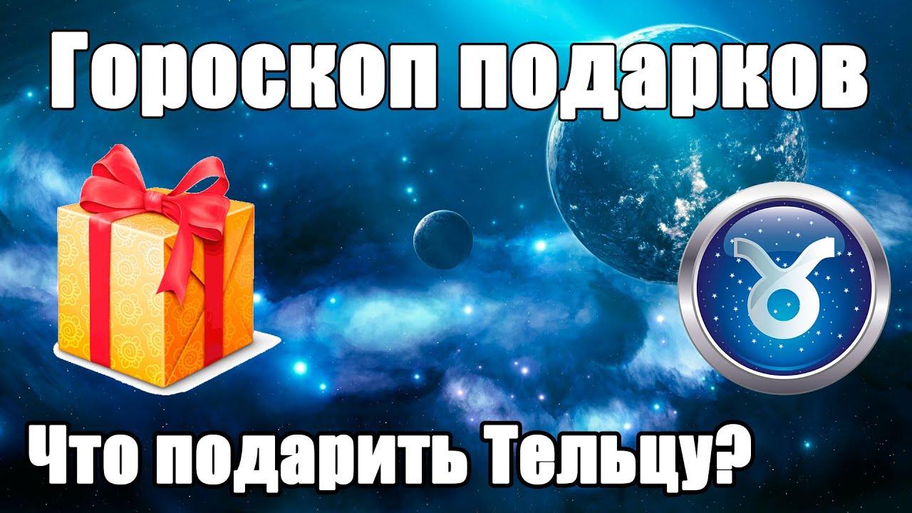 Подарок на день рожденья по гороскопу 529