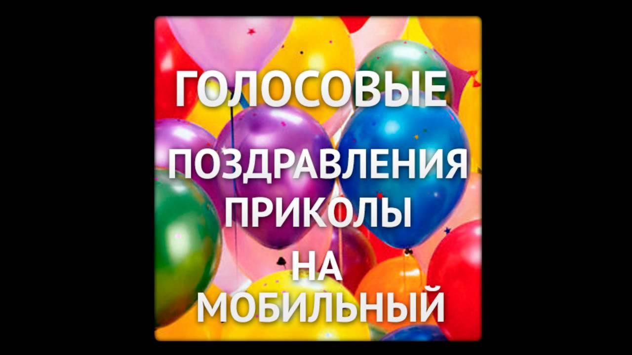 Голосовое поздравление с днём рождения на мобильный
