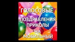 Музыкальные и голосовые поздравления с днем рождения
