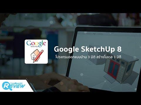 รีวิว สอนใช้โปรแกรม Google SketchUp 8 (โปรแกรมออกแบบบ้าน 3 มิติ สร้างโมเดล 3 มิติ)