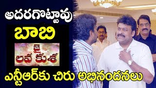 Chiranjeevi  SHOCKING Comments After Watching Jai Lava Kusa | NTR | #JaiLavaKusaTalk