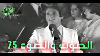 عبد الحليم حافظ  - حفل الصوت والضوء 1975 / الوصلة الأولى (Abdel Halim Hafez)