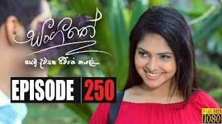 Sangeethe | Episode 250 24th January 2020