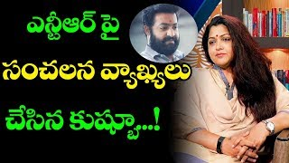 Kushboo About Jr Ntr | #Kushboo Interview | #Ntr | Tollywood News | Top Telugu Media
