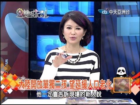 雙城記-20141019 大陸開放單獨二孩 望延緩人口老化