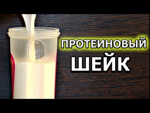 Как приготовить коктейль из протеинового порошка