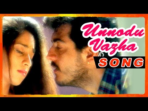 Amarkalam Tamil Movie | Songs | Unnodu Vazhadha song | Shalini and Ajith romance