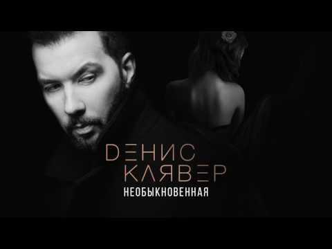 Денис Клявер - Необыкновенная / OFFICIAL AUDIO