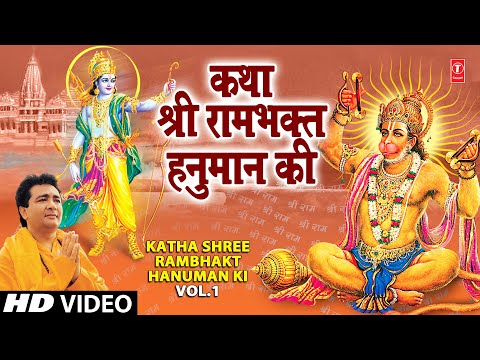 Jai Jai Mahavir Bajrang Bali Part 1 By Gulshan Kumar [full Song] Katha Shri Rambhakt Hanuman Ki video