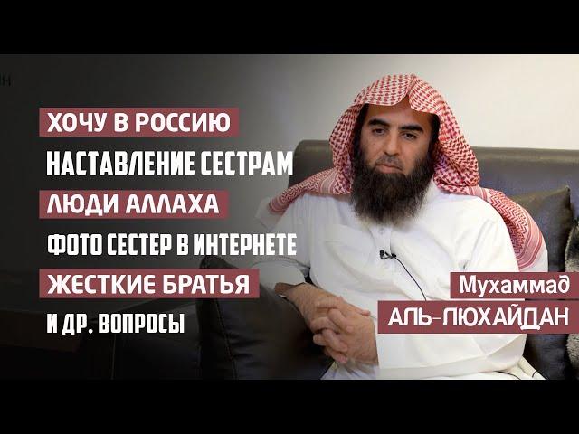 Шейх Мухаммад аль-Люхайдан | Наследние пророка | Ответы на вопросы зрителей  31.12.2019