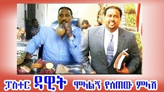 Pastor Dawit Molalign  reply to his false facebook posted picture