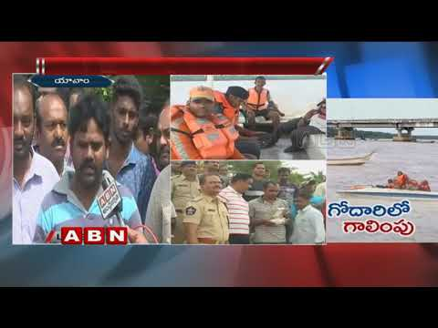 Boat Mishap  Victims family In East Godavari District Speaks To Media | ABN Telugu
