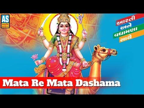 Mata Re Mata Dashama Jamva Thal | Dashamataji Na Garba | Dashamataji Ni Arti video