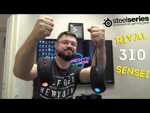TОП сенсоры в среднячках - обзор SteelSeries Sensei 310 и Rival 310