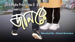 Jaan Re First Look | Shipan | Nijhum Rubina | Bengali Movie First Look 2017