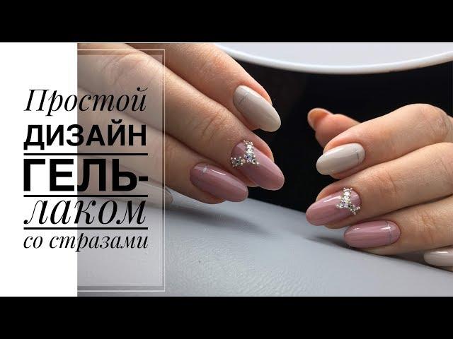 Коррекция ногтей гель лаком/Быстрый и простой дизайн ногтей