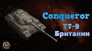 Conqueror. Лучший тяжёлый танк 9 уровня.