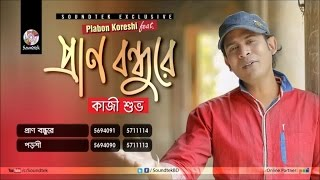 Kazi Shuvo - Prano Bondhure - 2 Audio Songs - 2017