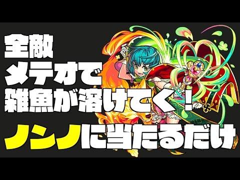 【モンスト】友情強すぎw シャンバラで獣神化ノンノ使う!
