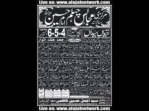 Live Majlis e aza | 4,5,6 october 2019 | Imam Bargah Qasr_e_Sakina (sa) Ratiyan syedan Sialkot