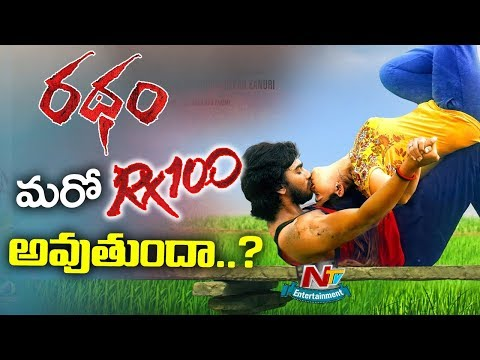 Ratham Movie was Being Projected as yet Another Radical Movie In Tollywood | Box Office | NTV Ent