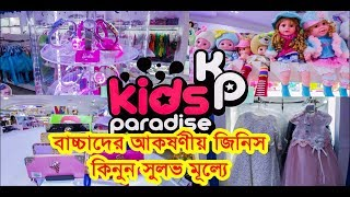 Kids Paradise (বাচ্চাদের স্বর্গ)  | Junayed Amin | Vlog 2 |Bangla New Video 2018 |