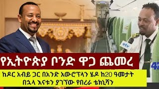 Ethiopian Daily News Digest: ETV News  July 10, 2018 - Ethiopia & Eritrea