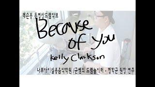 [Because of you]Kelly Clarkson_드럼악보연주보기_인천드럼학원_정학균