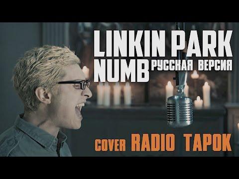 Linkin Park - перевод намба