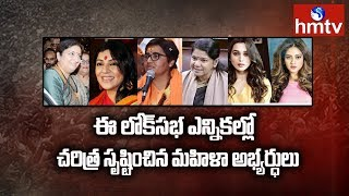 BJP Women MP Candidates Prove Their Talent in Lok Sabha Elections | hmtv