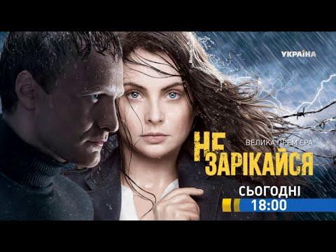Смотрите в 8 серии сериала Не зарекайся на телеканале Украина