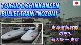 "TOKAIDO SHINKANSEN ""NOZOMI"" Osaka → Tokyo 東海道新幹線 新大阪→東京・全区間"